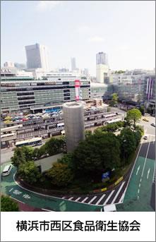 横浜市西区食品衛生協会